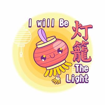 Vecteur de lanterne rouge mignon