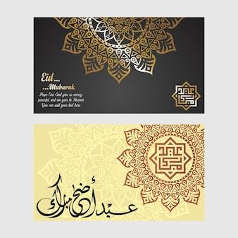 Vecteur de texte de calligraphie arabe de l'eid al adha mubarak