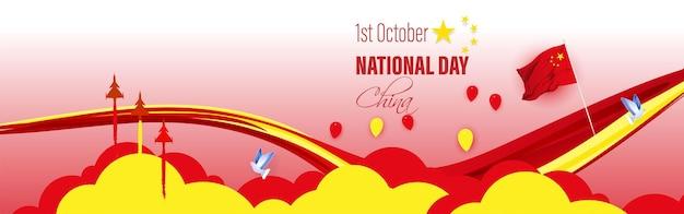 Vecteur de voeux de la fête nationale de la chine octobre