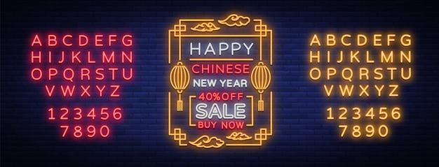Ventes de nouvel an chinois d'affiche dans un style néon.