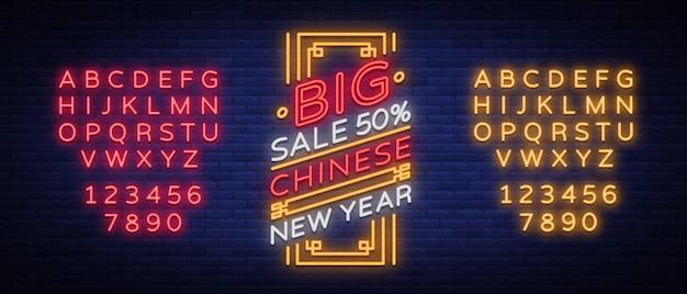 Ventes de la nouvelle année chinoise de l'affiche dans un style néon.