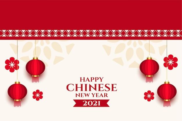 Voeux de bonne année chinoise 2021 avec lanterne