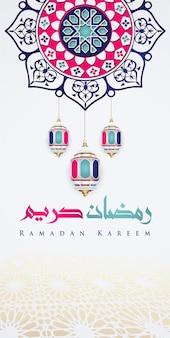 Voeux de ramadan luxueux et élégant pour la conception de papiers peints mobiles.