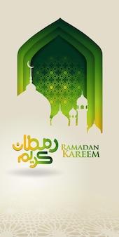 Voeux de ramadan luxueux et élégant