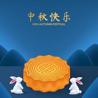Vue de paysage de gâteau de lune et de lapin 3d élégant pour la bannière d'affiche de carte de voeux de festival de mi-automne