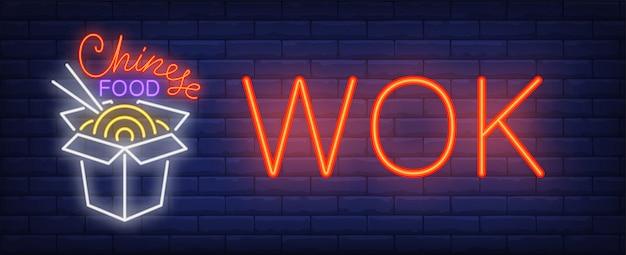 Wok, enseigne au néon de la cuisine chinoise