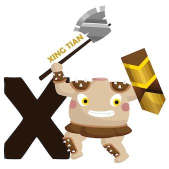 X pour xing tian