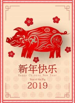 2019 feliz año nuevo chino de los caracteres del cerdo