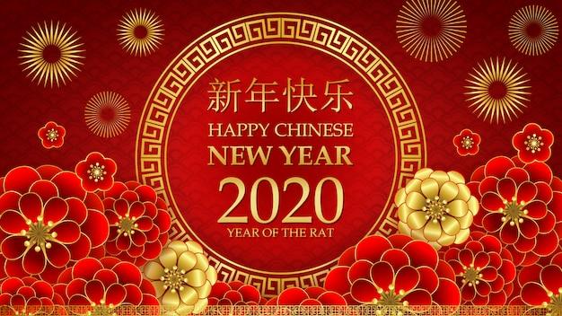 2020 año nuevo chino, año de la rata