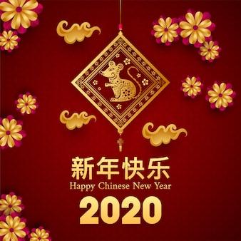 2020, feliz año nuevo texto en idioma chino.