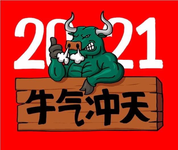 2021 año lunar del buey ilustración