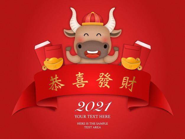 2021 año nuevo chino de dibujos animados lindo buey y cinta lingote de oro moneda sobre rojo. traducción china: que las fortunas encuentren su camino hacia ti.