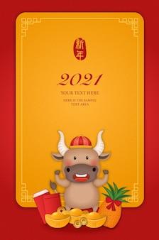 2021 año nuevo chino de dibujos animados lindo buey y dragón traje de danza del león piña sobre rojo. traducción china: año nuevo del buey.