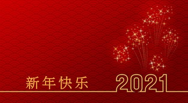 2021 diseño de texto feliz año nuevo chino con números dorados con fuegos artificiales. año del buey.