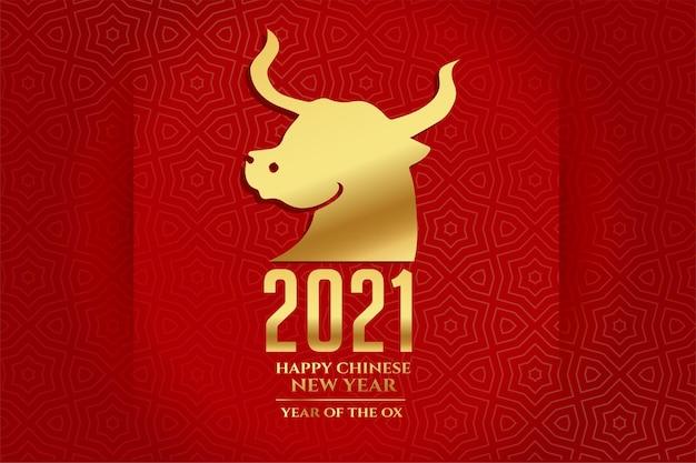 2021 feliz año nuevo chino del vector de saludos de buey
