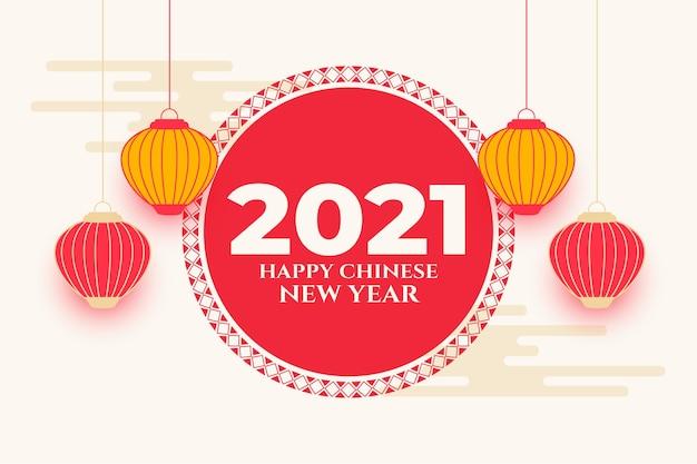 2021 saludos feliz año nuevo chino con linterna