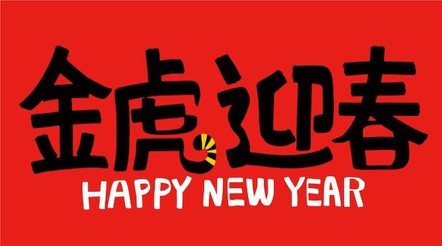 2022 año nuevo lunar año del tigre traducción al chino el año del tigre es el mejor