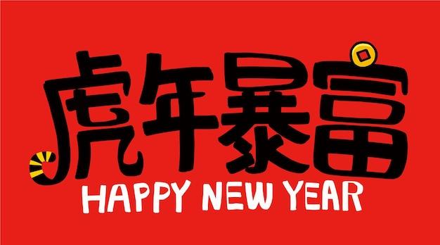 2022 año nuevo lunar año del tigre