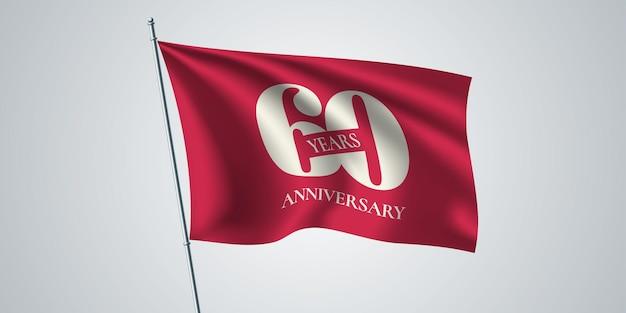 60 años de aniversario. plantilla ondeando la bandera para el 60 aniversario