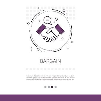 Acuerdo de negociación de oferta de mano acuerdo de aplicación web