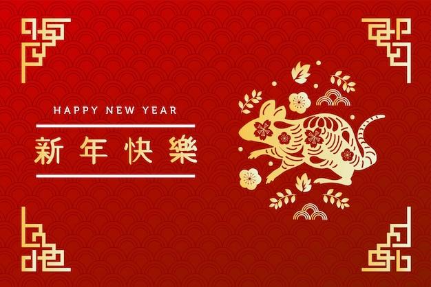 Adorno feliz año nuevo chino 2020