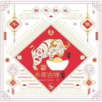 Año del buey año nuevo chino. (traducción al chino año del buey y feliz año nuevo. sello rojo con caligrafía de buey vintage.)