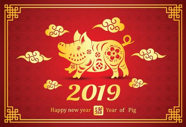 Año nuevo chino 2018