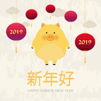 Año nuevo chino 2019