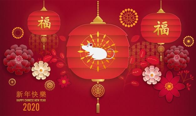 Año nuevo chino 2020 año de la rata, carácter de rata cortada en papel rojo y dorado, flores y elementos asiáticos con estilo artesanal. diseño de póster, pancarta, calendario.
