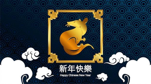 Año nuevo chino 2020 año de la rata con corte de papel y estilo artesanal en rojo