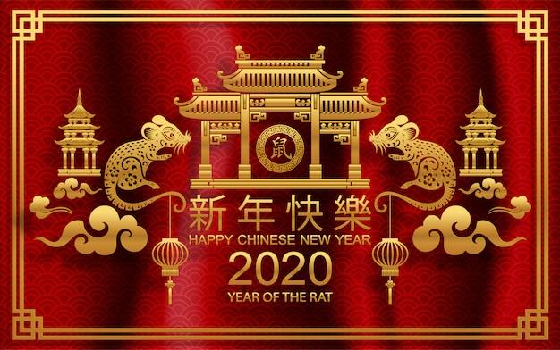 Año nuevo chino 2020. año de la rata