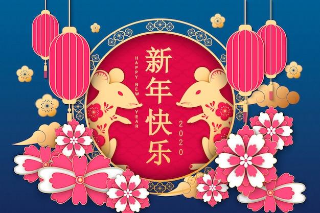 Año nuevo chino 2020 años de la rata, el papel rojo y dorado cortó el carácter de la rata, flores y elementos asiáticos con estilo artesanal en el fondo.