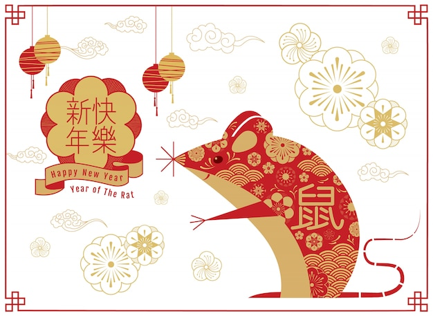 Año nuevo chino, 2020, feliz año nuevo, año de la rata