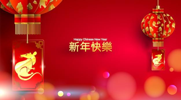Año nuevo chino 2020 con linterna en papel cortado y estilo artesanal con efecto bokeh.
