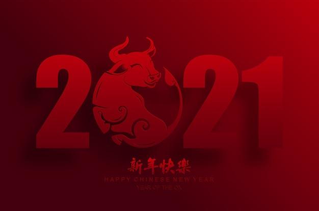Año nuevo chino 2021, año del buey con estilo artesanal, tarjeta de felicitación.