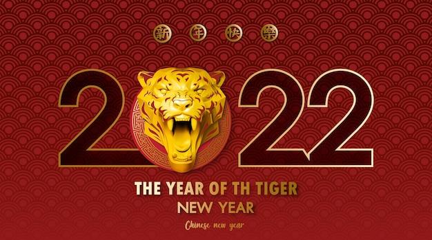 Año nuevo chino 2022 año del tigre 3d con patrones de fondo abstracto
