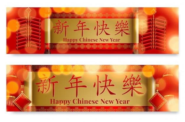 Año nuevo chino banner, palabras de año próspero rata en chino en pareado de primavera, traducción al chino feliz año nuevo