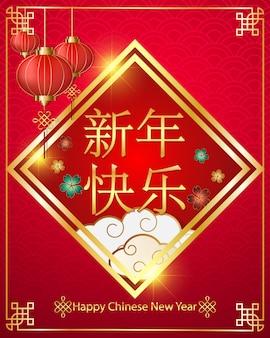 Año nuevo chino con decoraciones de marco de oro cuadrado