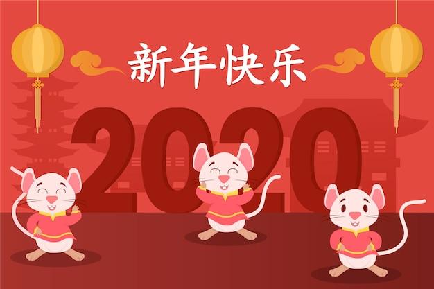 Año nuevo chino estilo plano con ratas