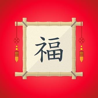Año nuevo chino marco de bambú jeroglífico