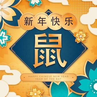 Año nuevo chino en papel