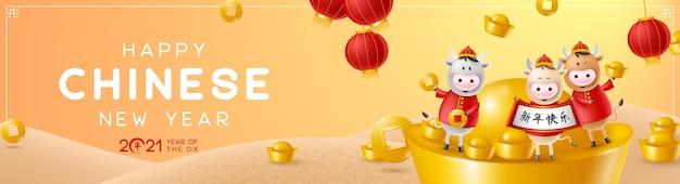 Año nuevo chino. personajes divertidos en estilo de dibujos animados 3d. 2021 año del zodíaco del buey. toros lindos felices con moneda de oro, lingotes y linternas.