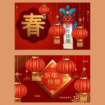 Año nuevo chino de la rata set vector banners, carteles, folletos, volantes.