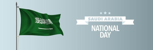 Arabia saudita feliz día nacional tarjeta de felicitación banner ilustración vectorial