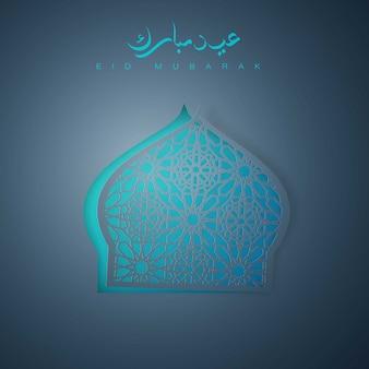 Arte de papel diseño de vector islámico de eid mubarak, plantilla de tarjeta de felicitación con galigrafía árabe