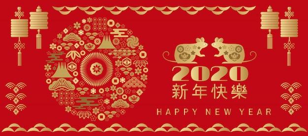 Bandera de oro del año nuevo chino 2020