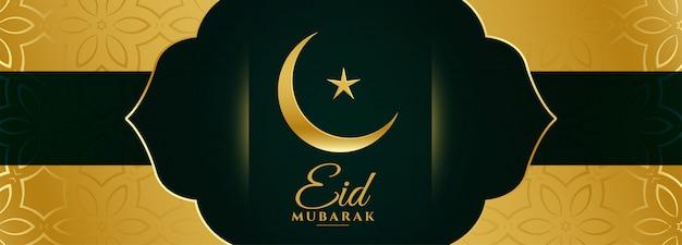Bandera sagrada de eid mubarak con luna y estrella