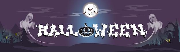 Bandera de la tarjeta de la casa de los fantasmas del feliz halloween