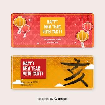 Banner año nuevo chino kanji