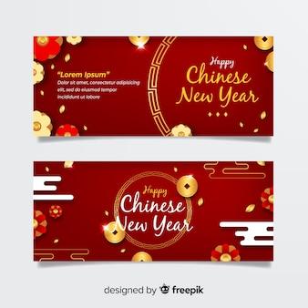 Banner año nuevo chino monedas brillantes